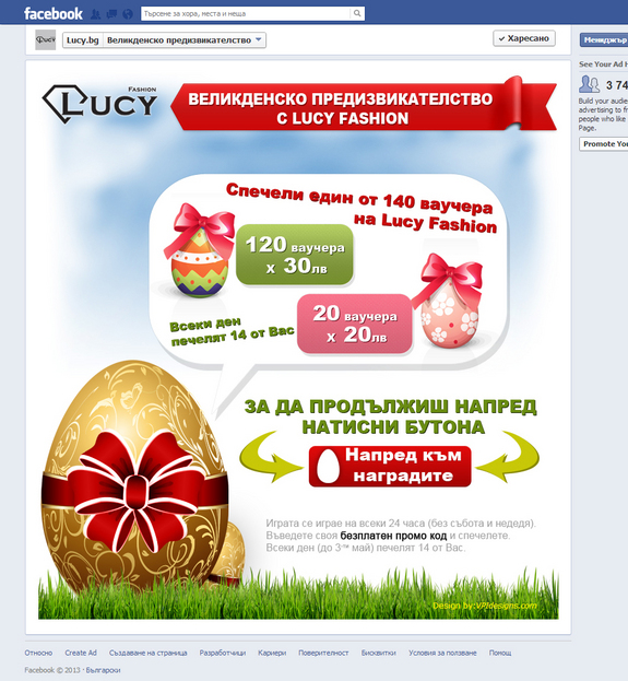 Fashion Easter с Lucy Fashion